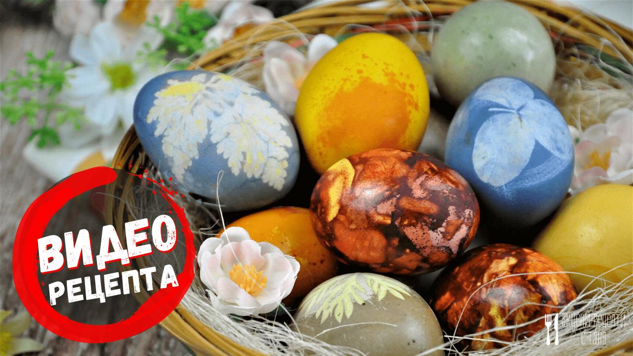 Боядисване на яйца с натурални продукти – видео