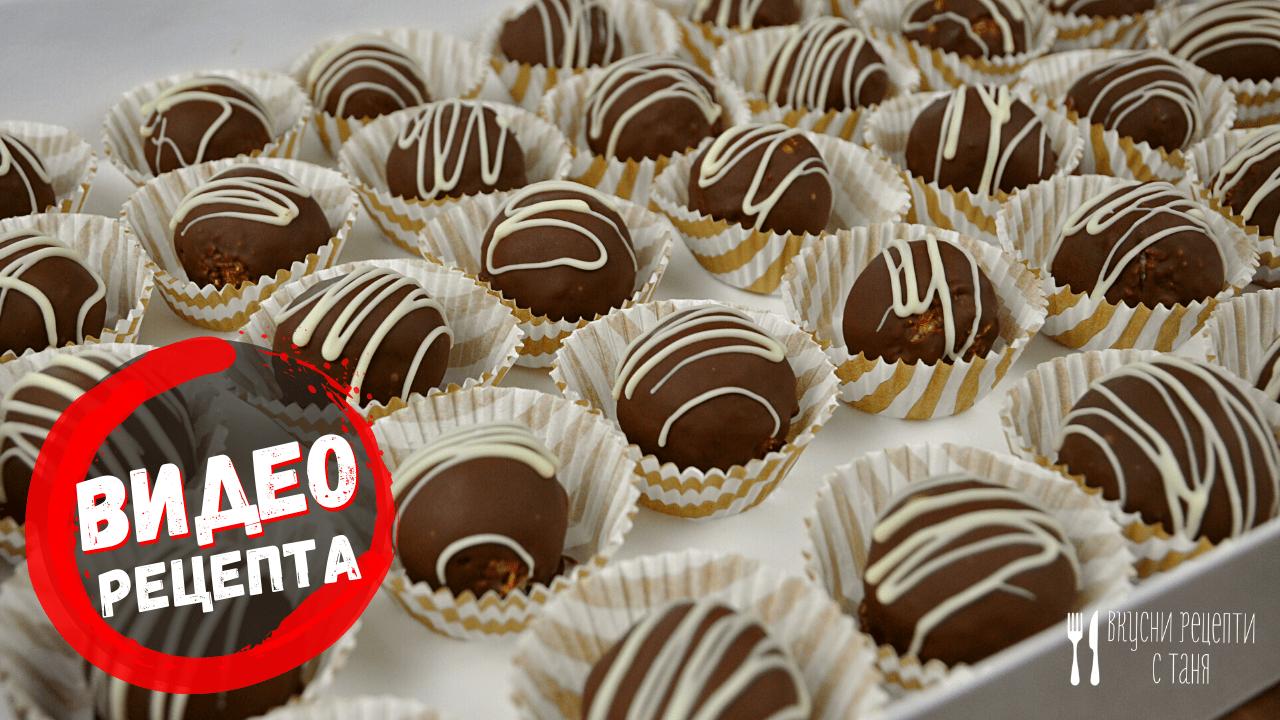 Домашни кокосови бонбони – видео рецепта