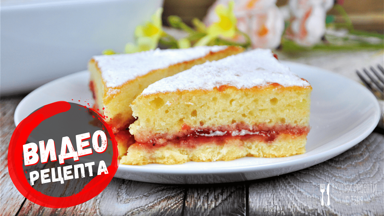 Сладкиш със сладко – видео рецепта