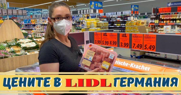 Цените в Lidl Германия