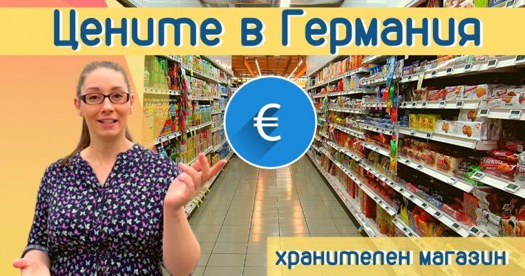 Цените в Германия – хранителен магазин